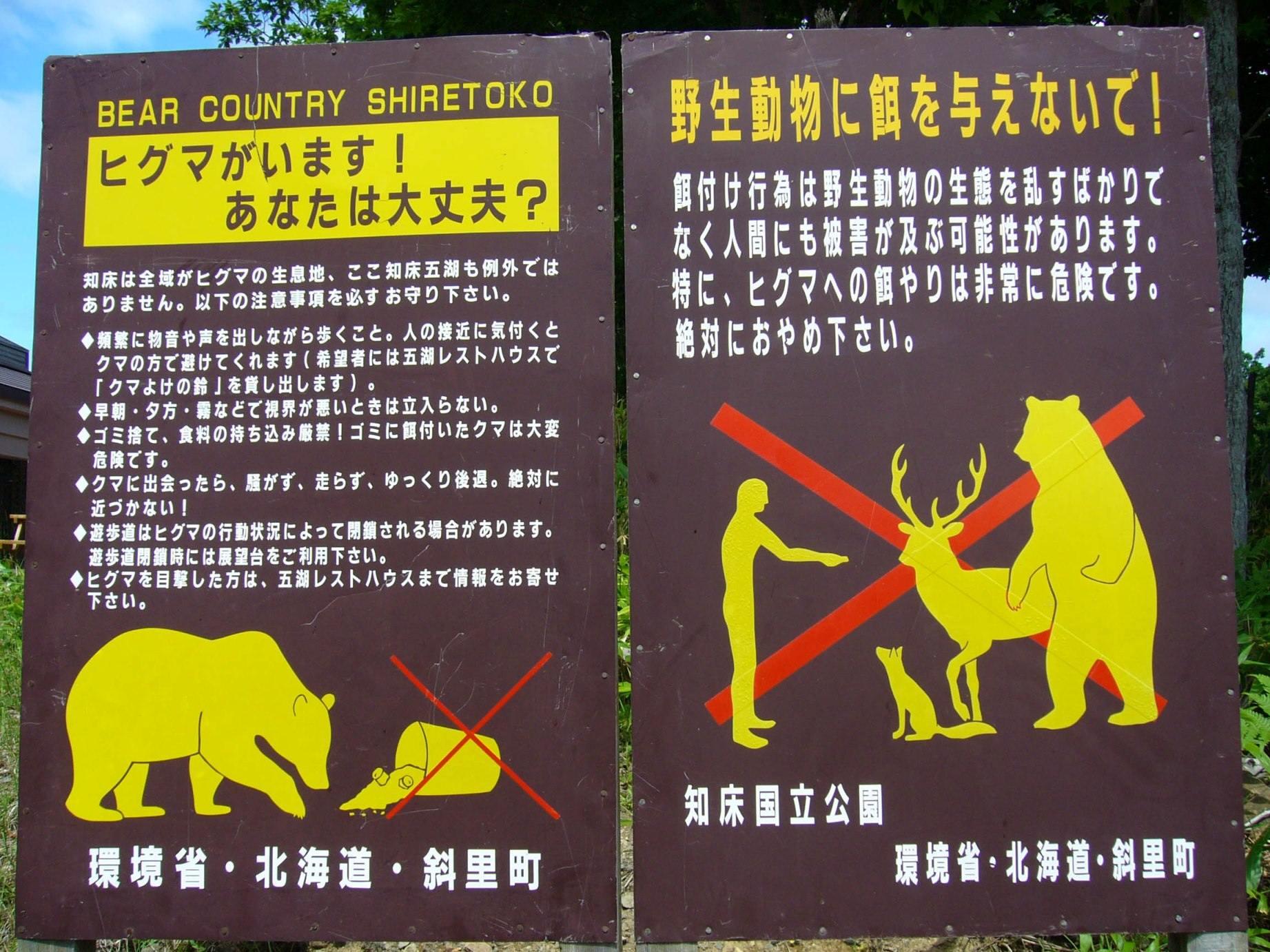 """1.Hokkaidón a sok medve miatt számos figyelmeztető táblával találkozhatunk. Amennyiben valaki nem tudná elolvasni a szöveget, íme a szó szerinti fordítás:  """"Tilos az etetőanyag használata, valamint kerüljük az állatos erdei gyűléseket."""""""