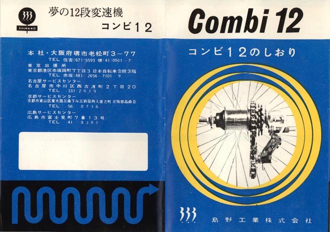 A 70-es évek előtt a Shimano legfeljebb az egyszerűbb alkatrészek terén volt ismert...